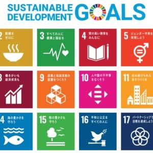 SDGs・ESG基礎