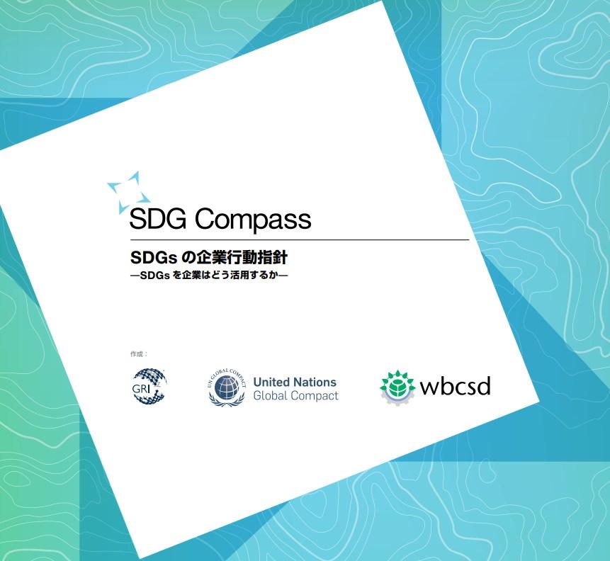 SDGコンパス(SDGsの企業行動指針)