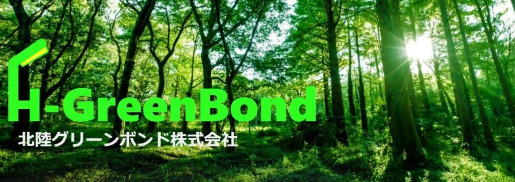 石川県/北陸グリーンボンド株式会社