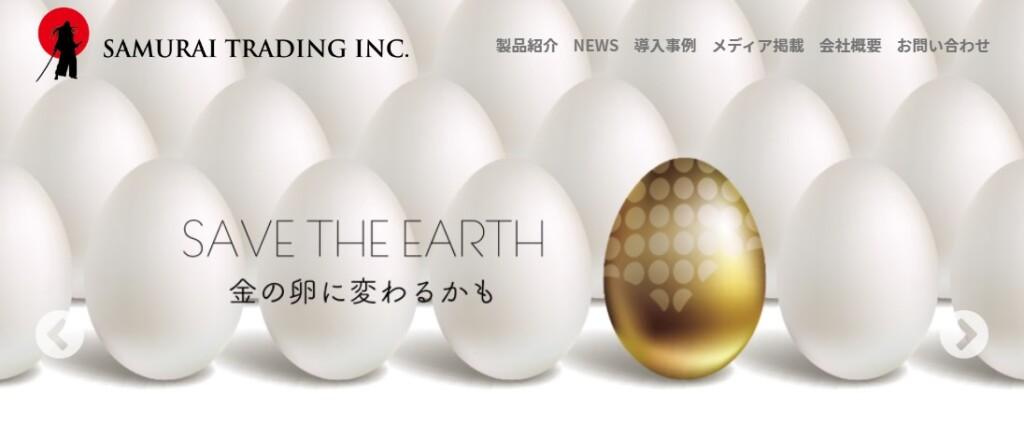 埼玉県/株式会社SAMURAI TRADING