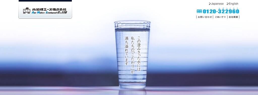 海水淡水化技術で世界の水資源問題に貢献
