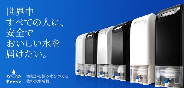 空気から水を作る飲料水生成機で安全な水を提供