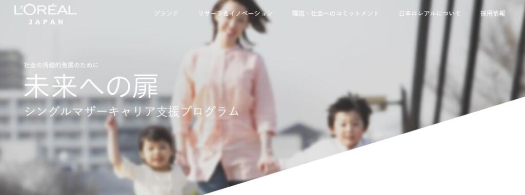 日本ロレアルのシングルマザーキャリア支援プログラム