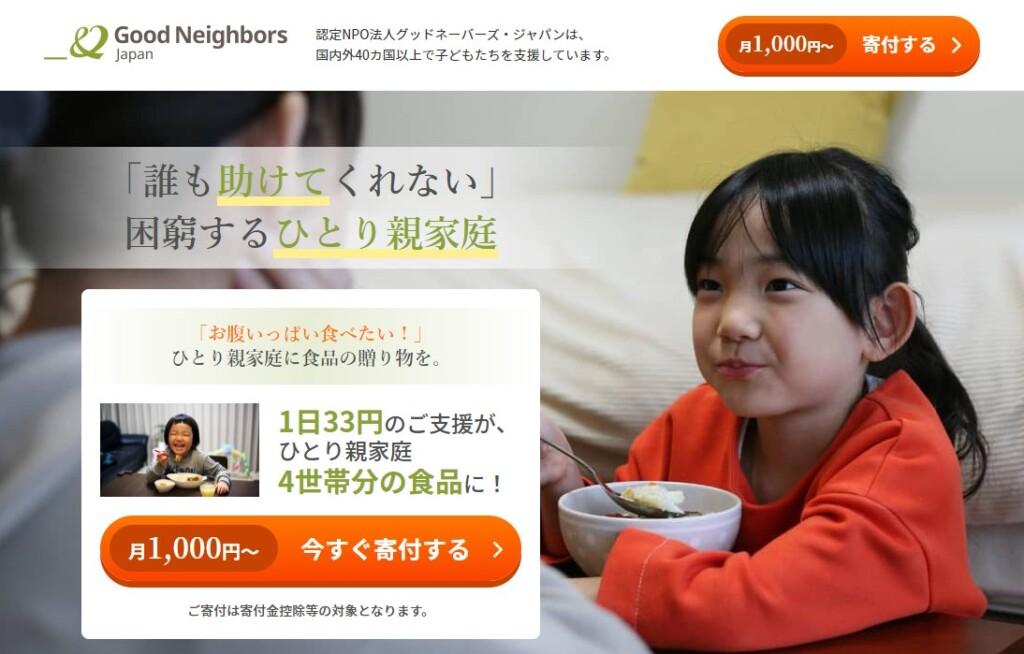 認定NPO法人グッドネーバーズ・ジャパンのフードバンク