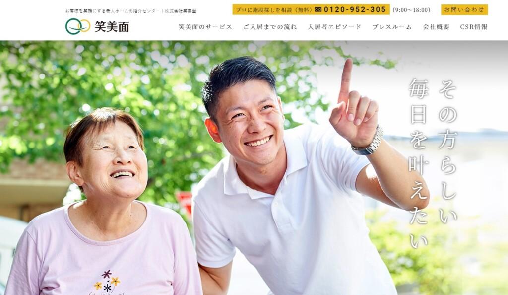株式会社笑美面(えみめん)のシニアライフサポート